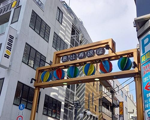 恵比寿院 JR線からの行き方04
