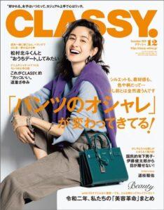 CLASSY. 2020年12月号『「マスク荒れ」トラブル解決教室』にて、長尾 沙也加院長の取材記事が掲載されました
