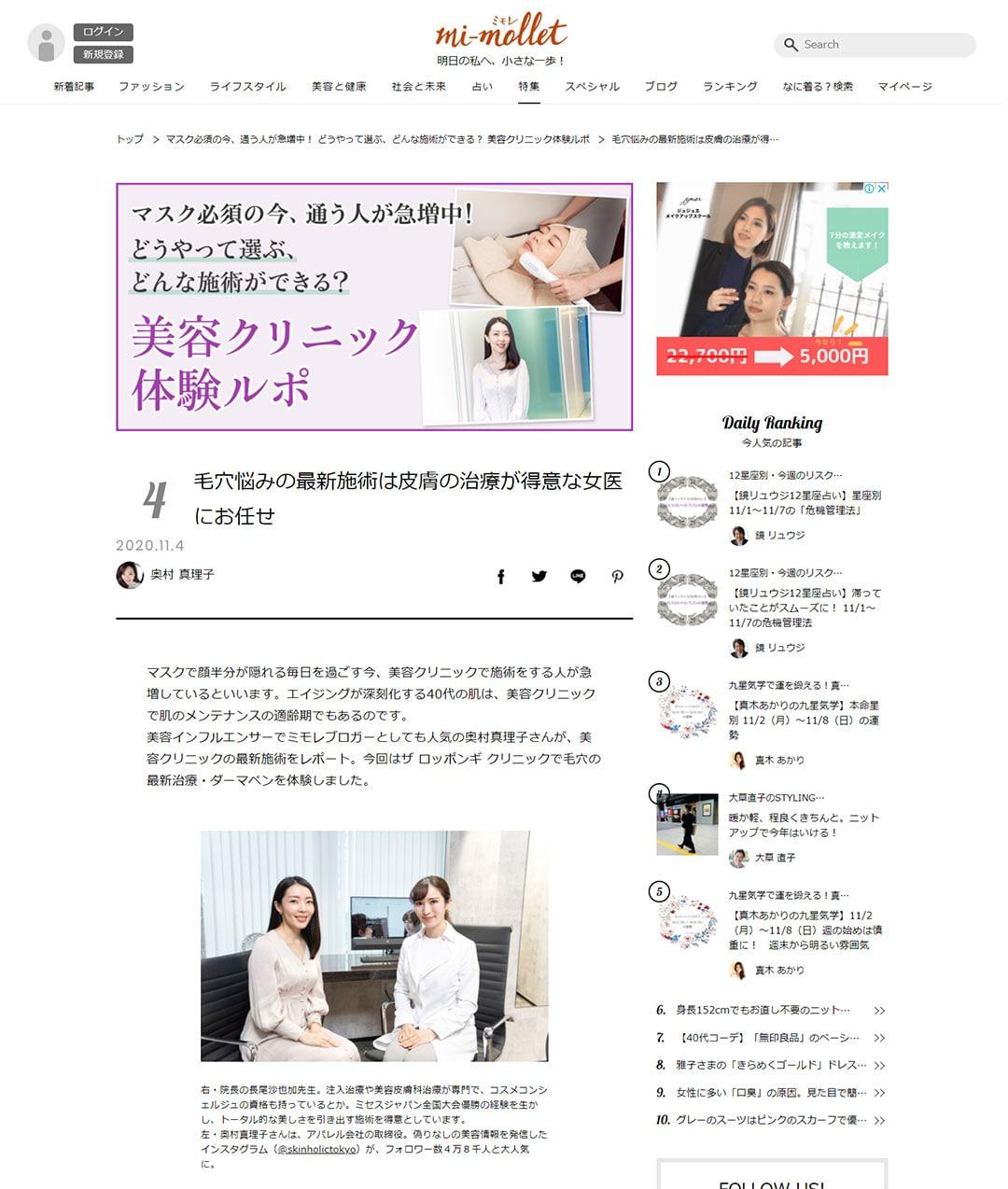 mi-mollet(ミモレ)最新記事『美容クリニック体験ルポ』にて、当院のダーマペンが紹介されました